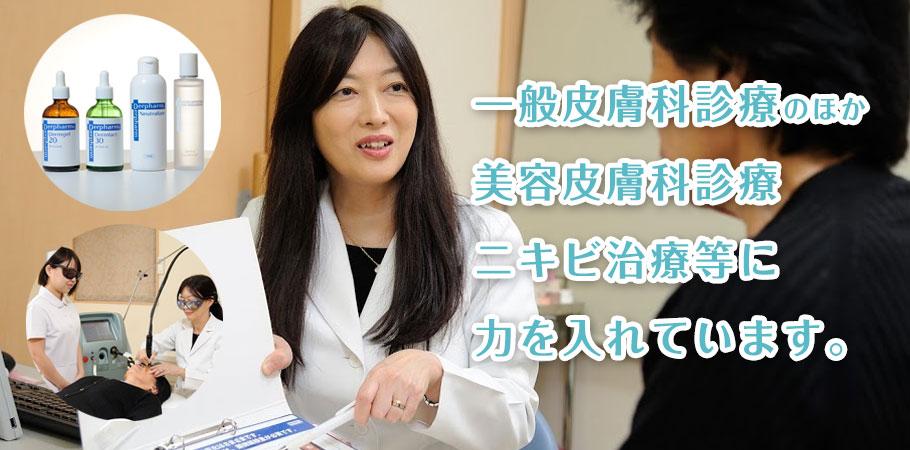 一般皮膚科診療のほか 美容皮膚科診療 ニキビ治療等に 力を入れています。