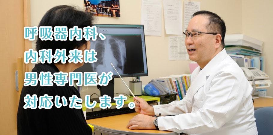 呼吸器内科 内科外来は 男性専門医が 対応いたします。